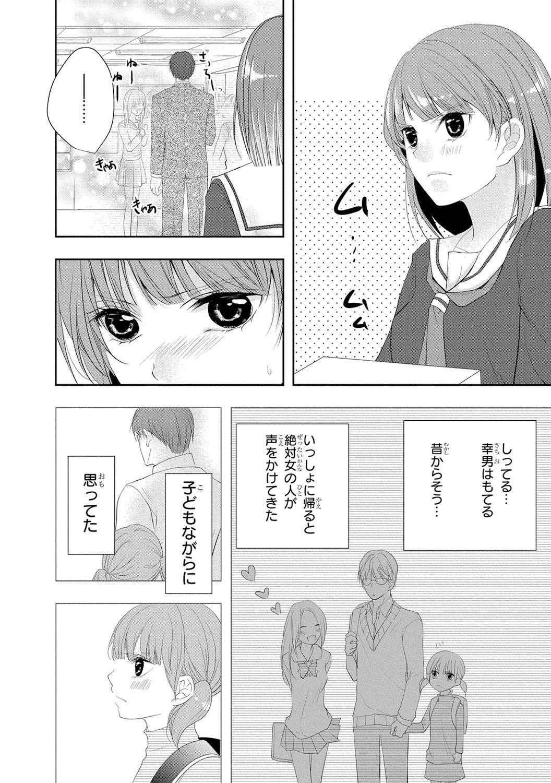 Seihuku Play 4 24