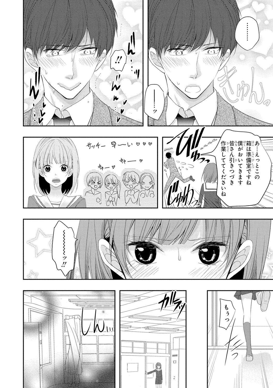 Seihuku Play 4 26