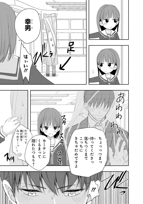 Seihuku Play 4 27