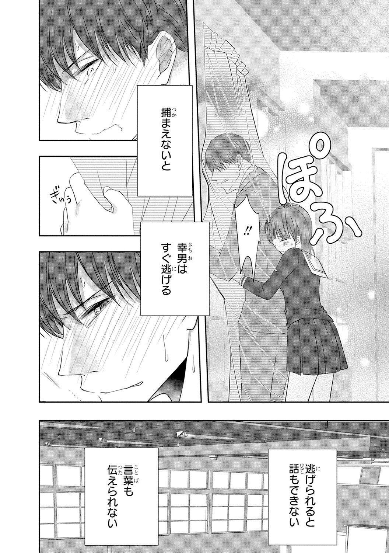Seihuku Play 4 28