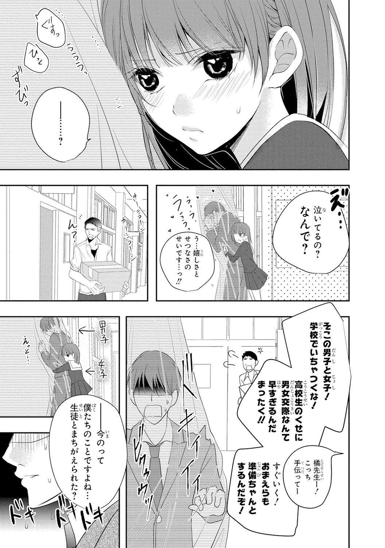 Seihuku Play 4 29