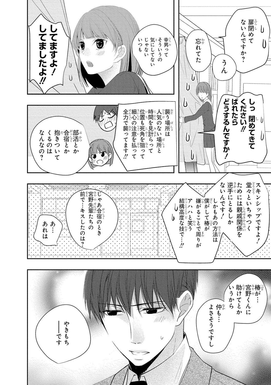Seihuku Play 4 30