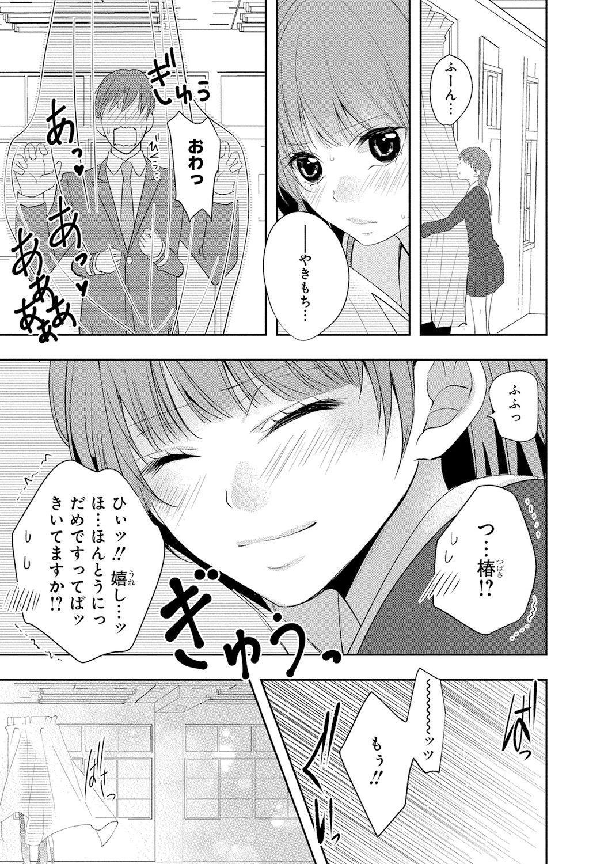 Seihuku Play 4 31