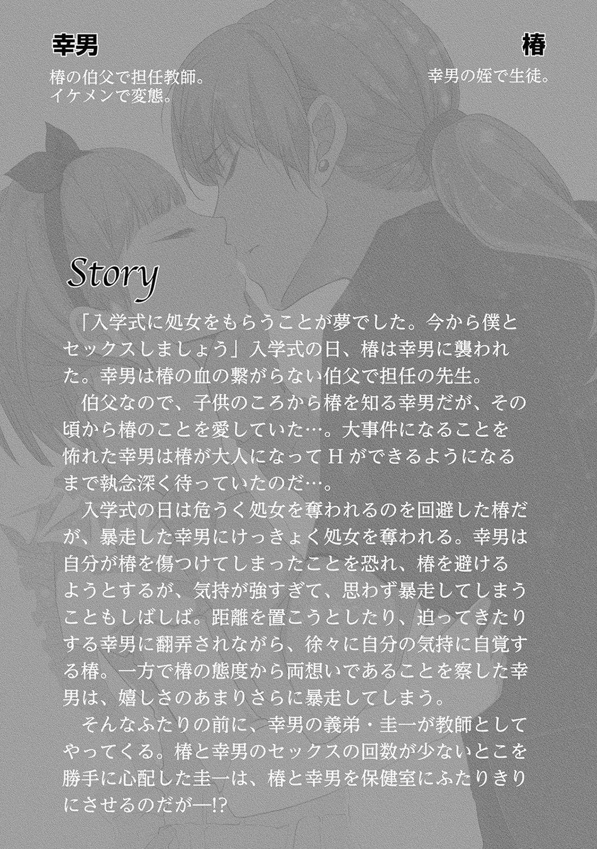 Seihuku Play 4 3
