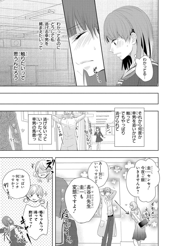 Seihuku Play 4 39