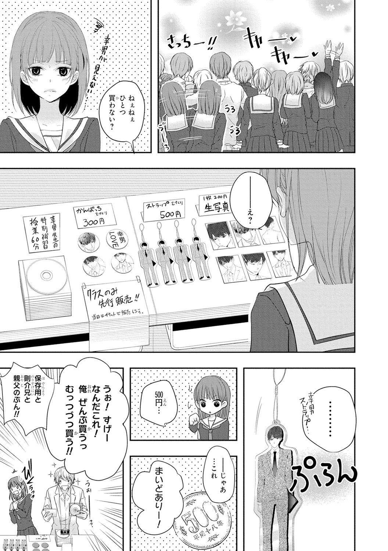 Seihuku Play 4 41