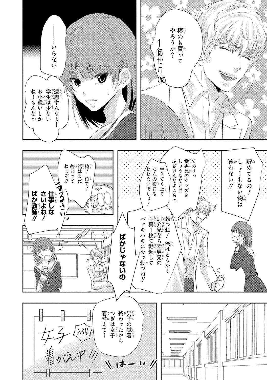Seihuku Play 4 42