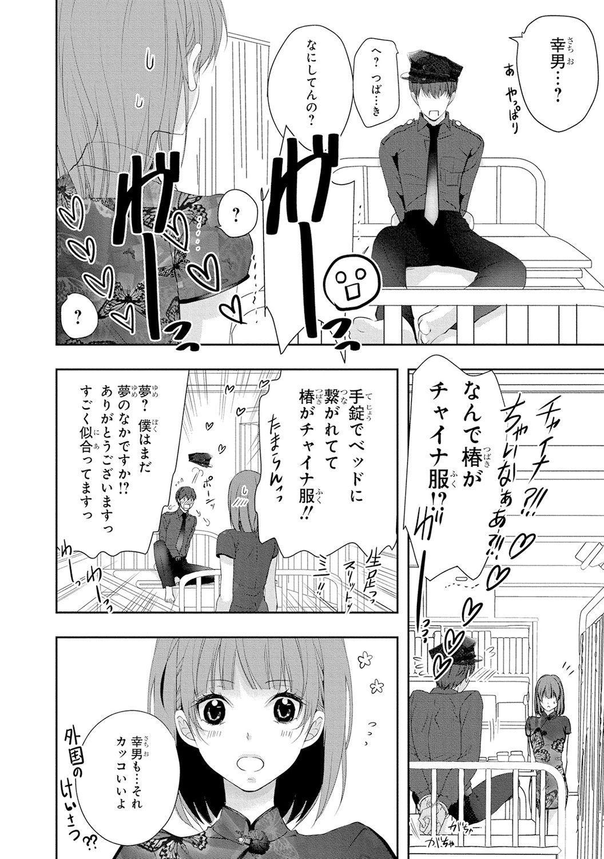 Seihuku Play 4 44