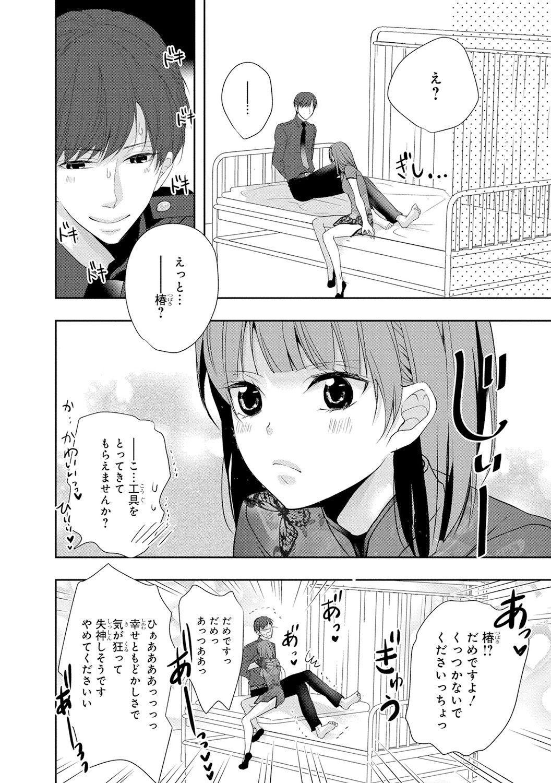 Seihuku Play 4 46