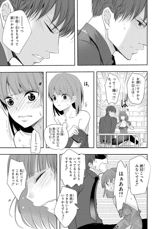 Seihuku Play 4 51