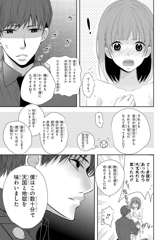 Seihuku Play 4 57