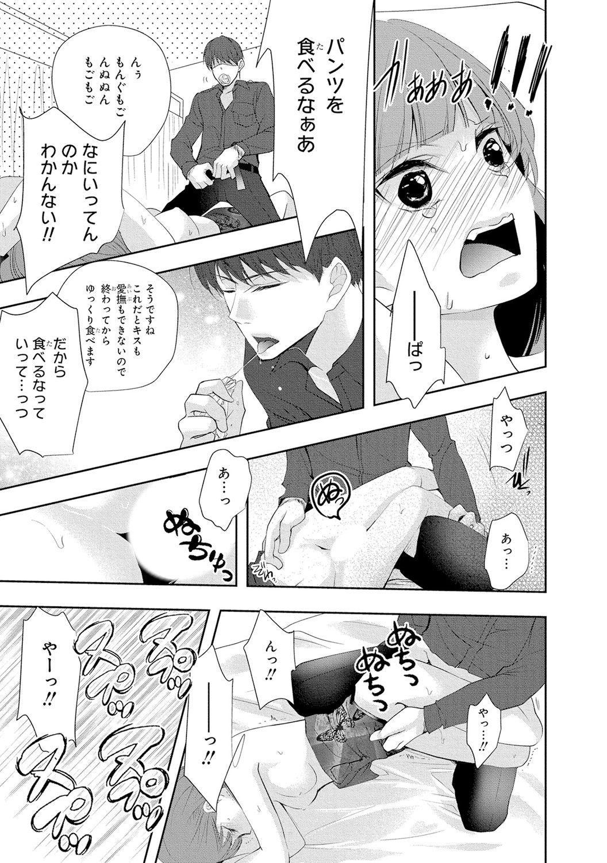 Seihuku Play 4 61