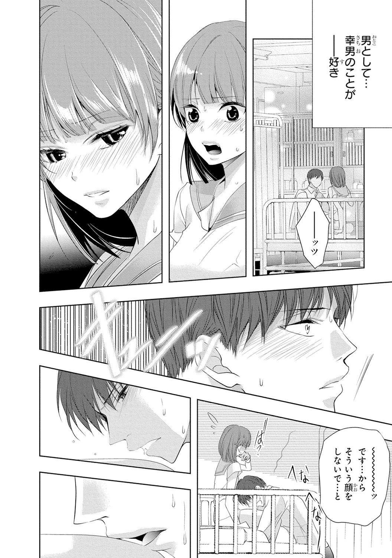 Seihuku Play 4 6