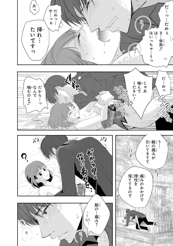 Seihuku Play 4 74