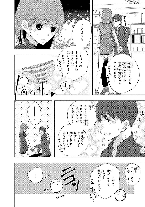 Seihuku Play 4 78