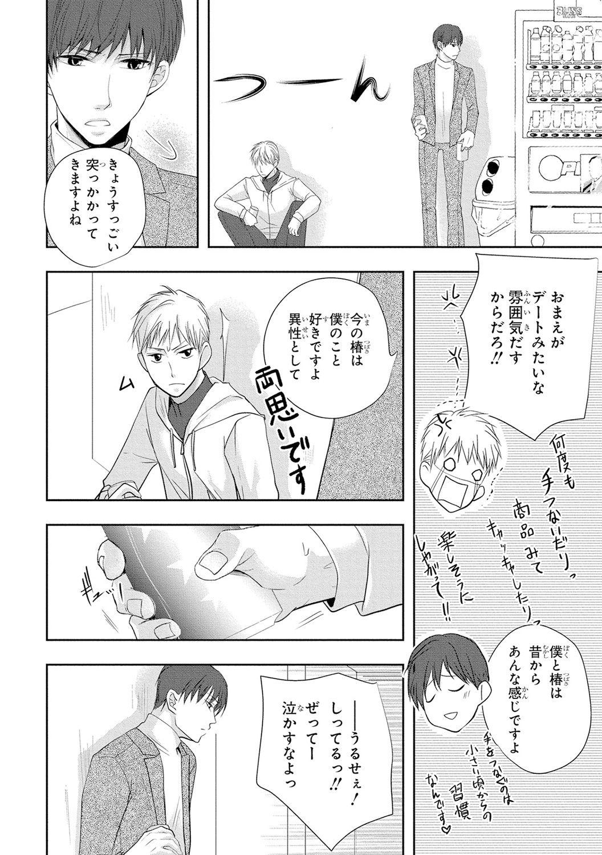 Seihuku Play 4 82