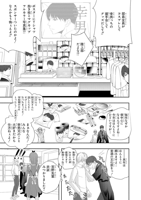 Seihuku Play 4 87