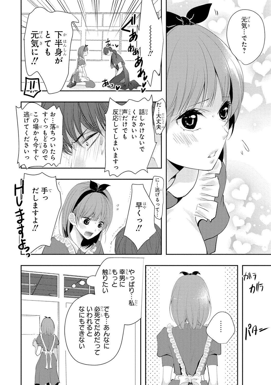 Seihuku Play 4 92