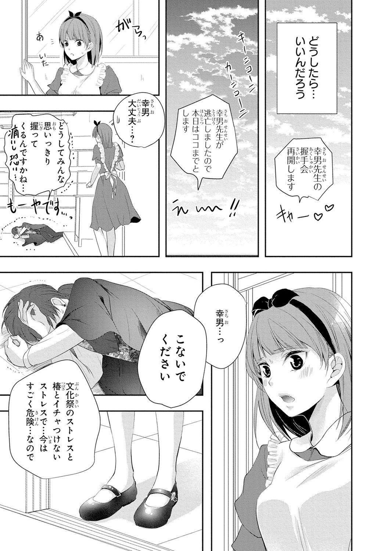 Seihuku Play 4 93