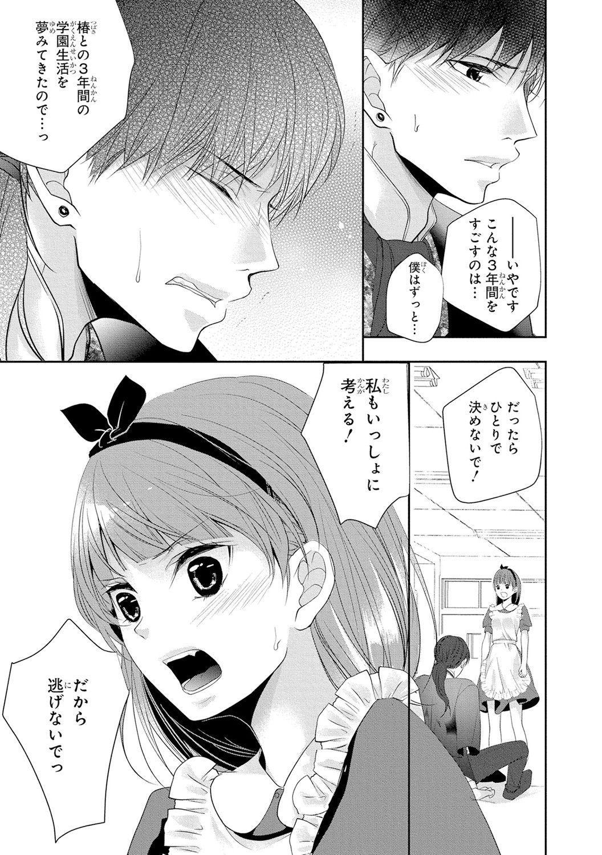 Seihuku Play 4 95
