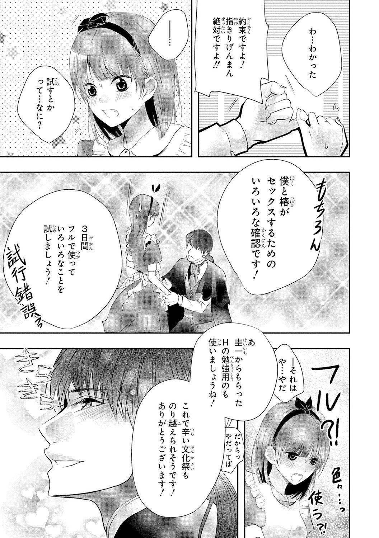 Seihuku Play 4 97