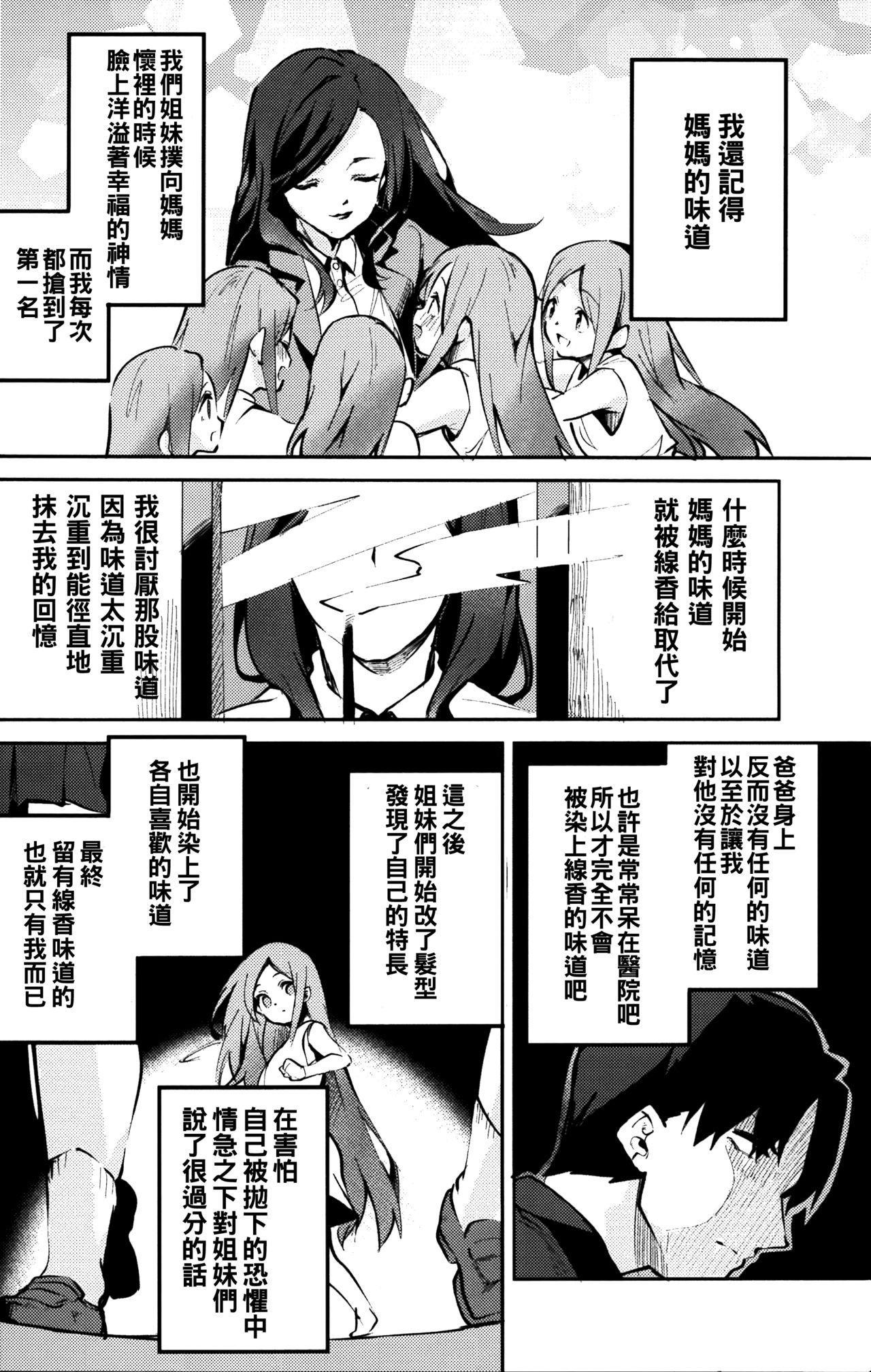 Nino no Baai 3