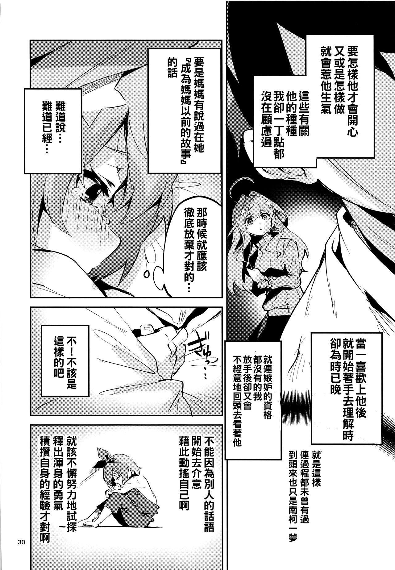 Itsuki no Baai 29