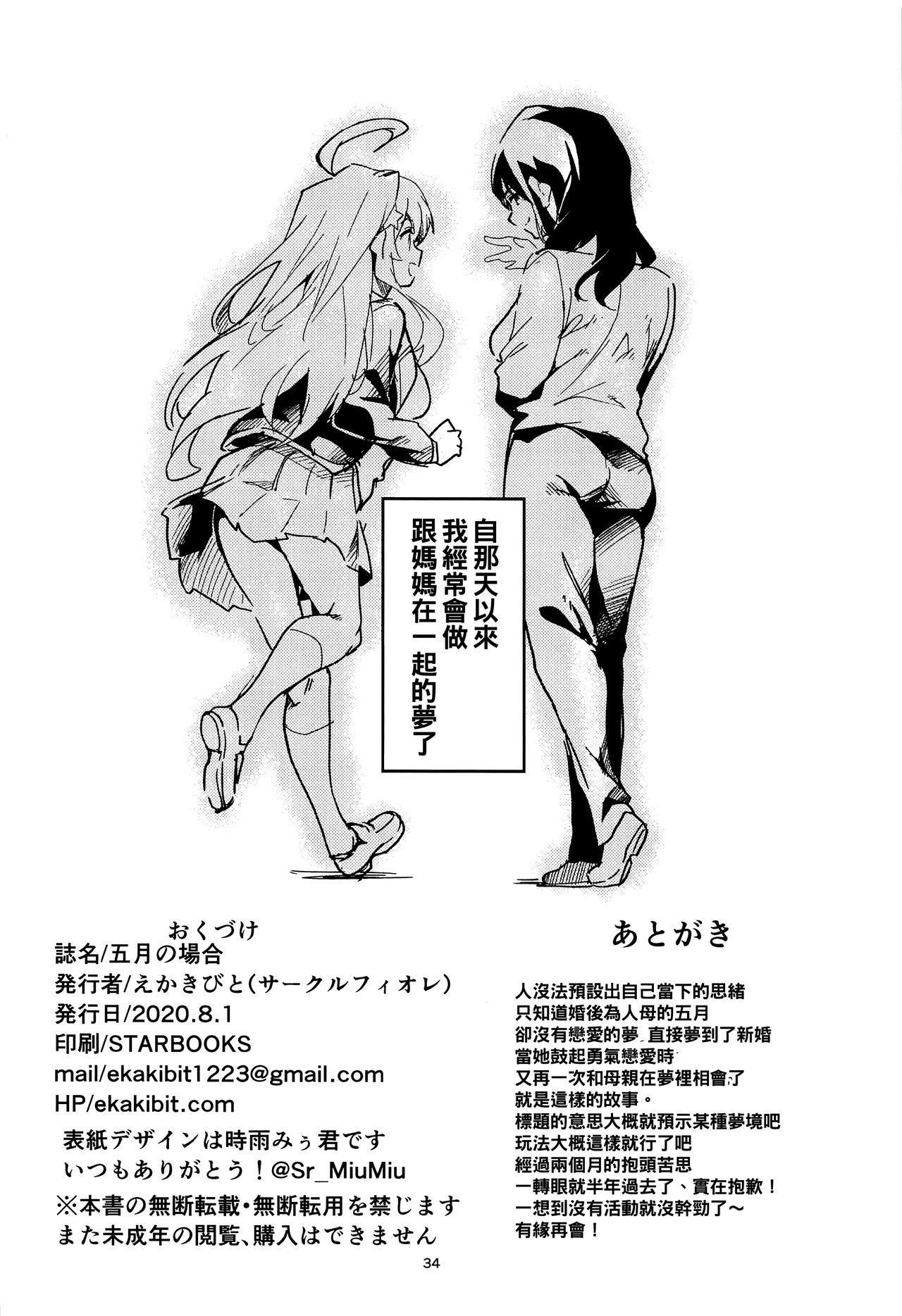 Itsuki no Baai 33