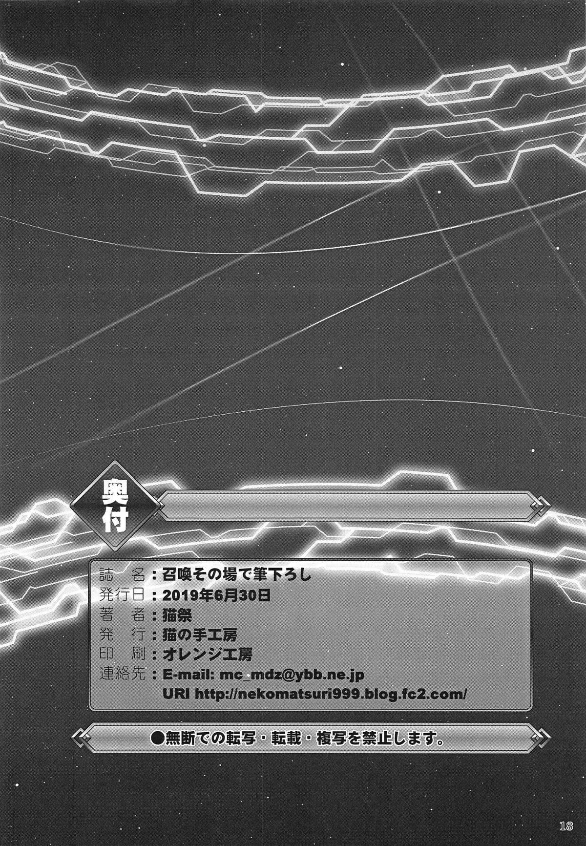 Shoukan Sonoba de Fudeoroshi 18