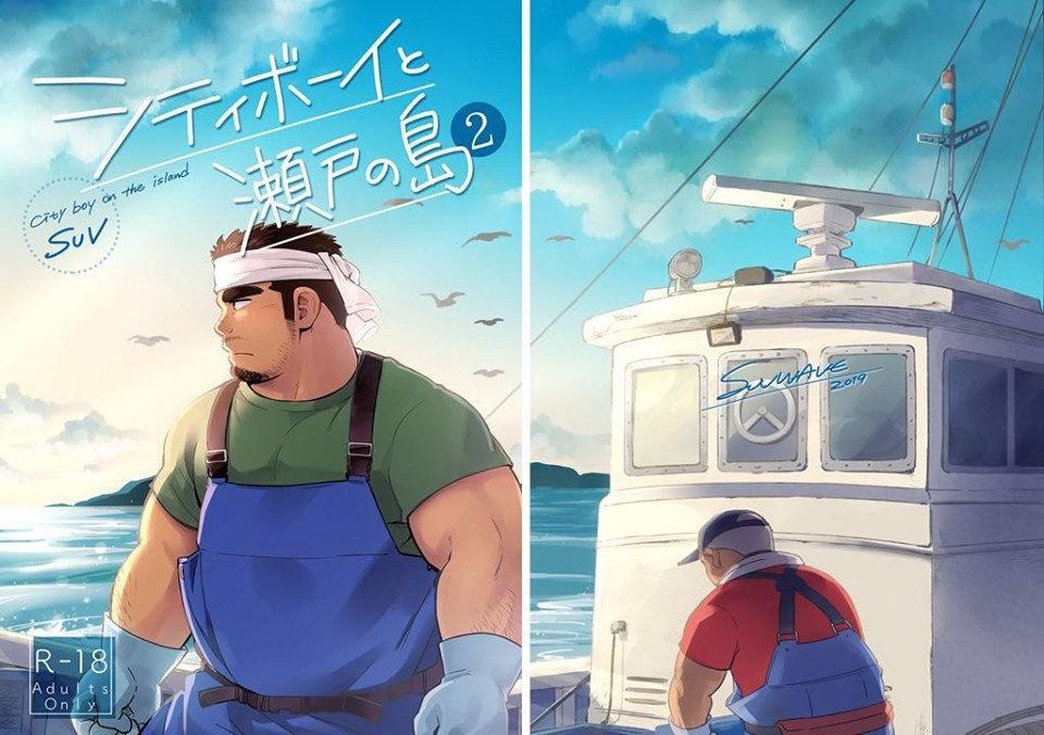 City Boy to Seto no Shima 2 0