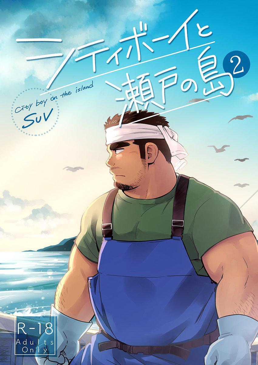 City Boy to Seto no Shima 2 1