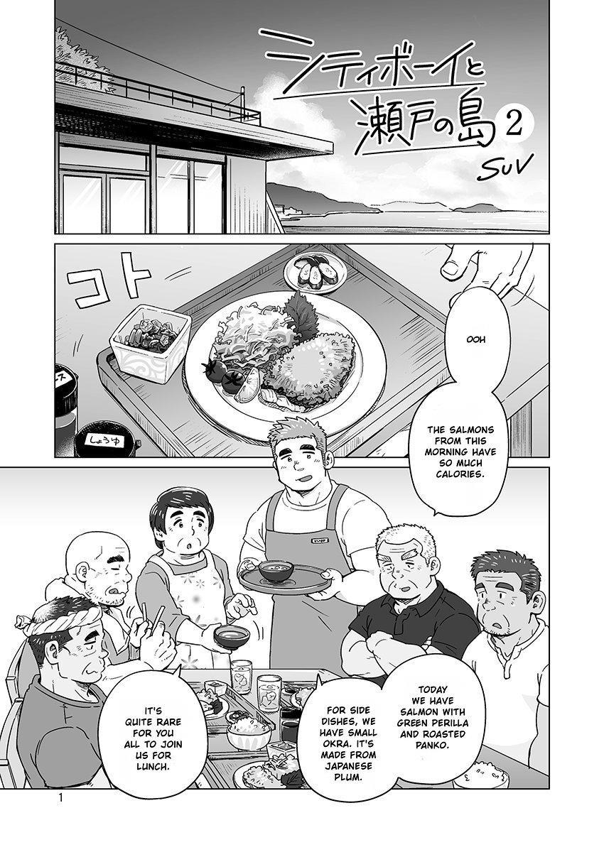 City Boy to Seto no Shima 2 2
