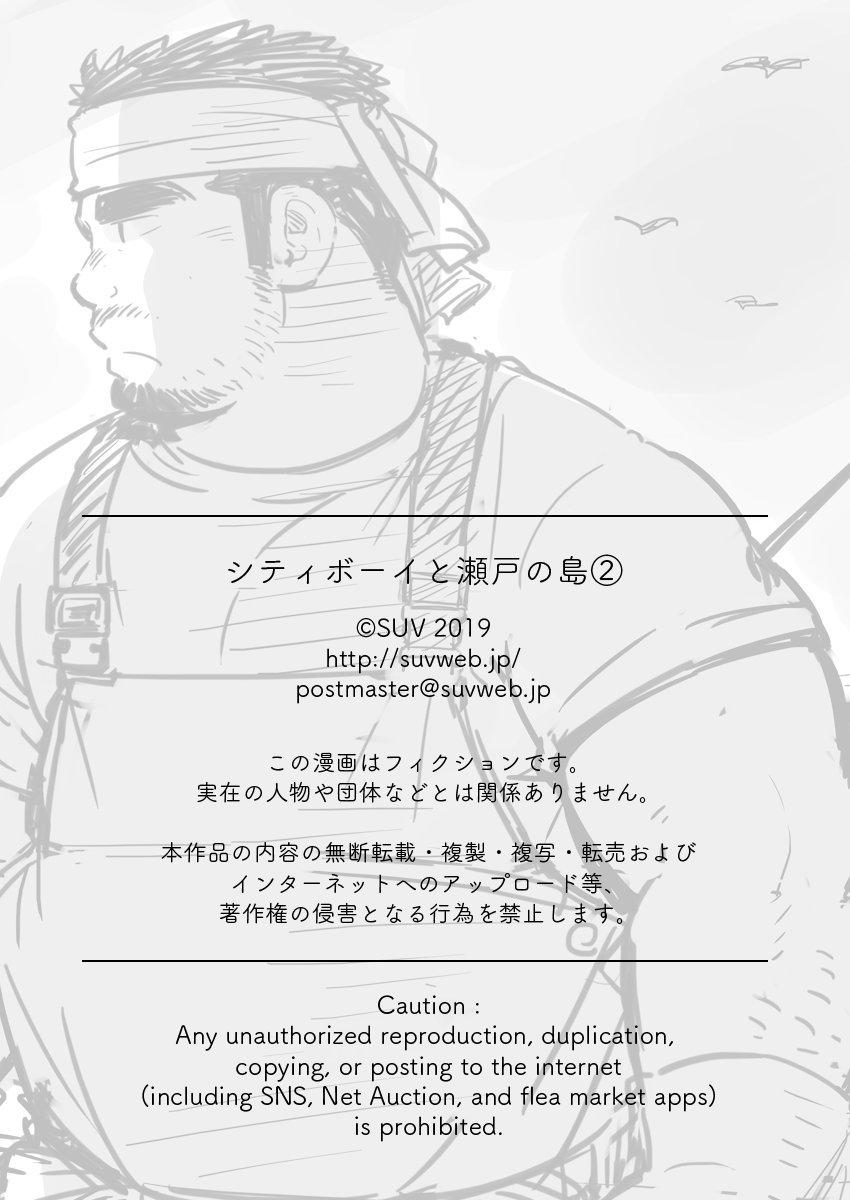 City Boy to Seto no Shima 2 30