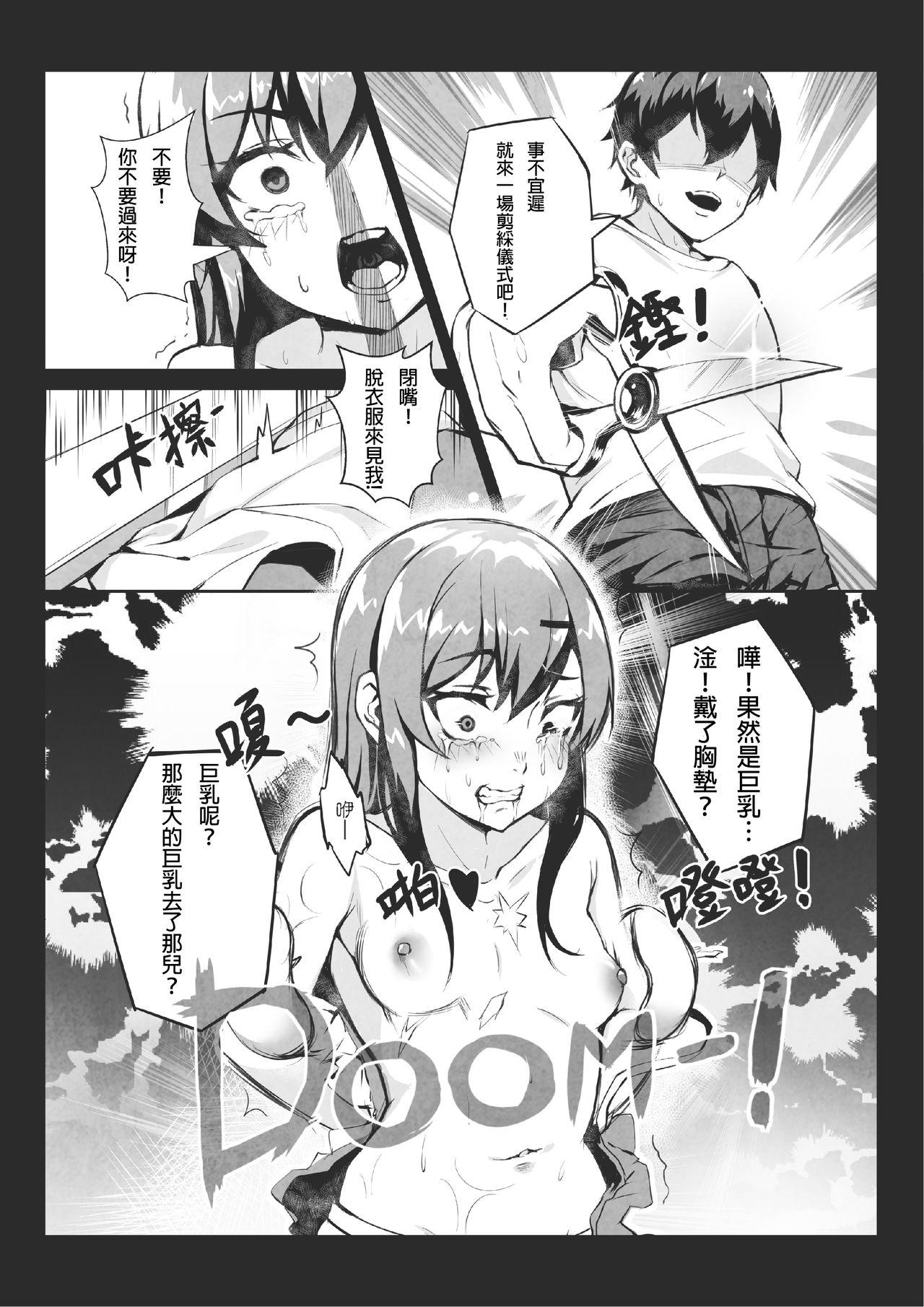 [Gantou Ikunoro] MK girl embodies the spirit of Hong Kong under the Lion Rock [Chinese]  [君廣東話本當上手機翻漢化組] v2 10