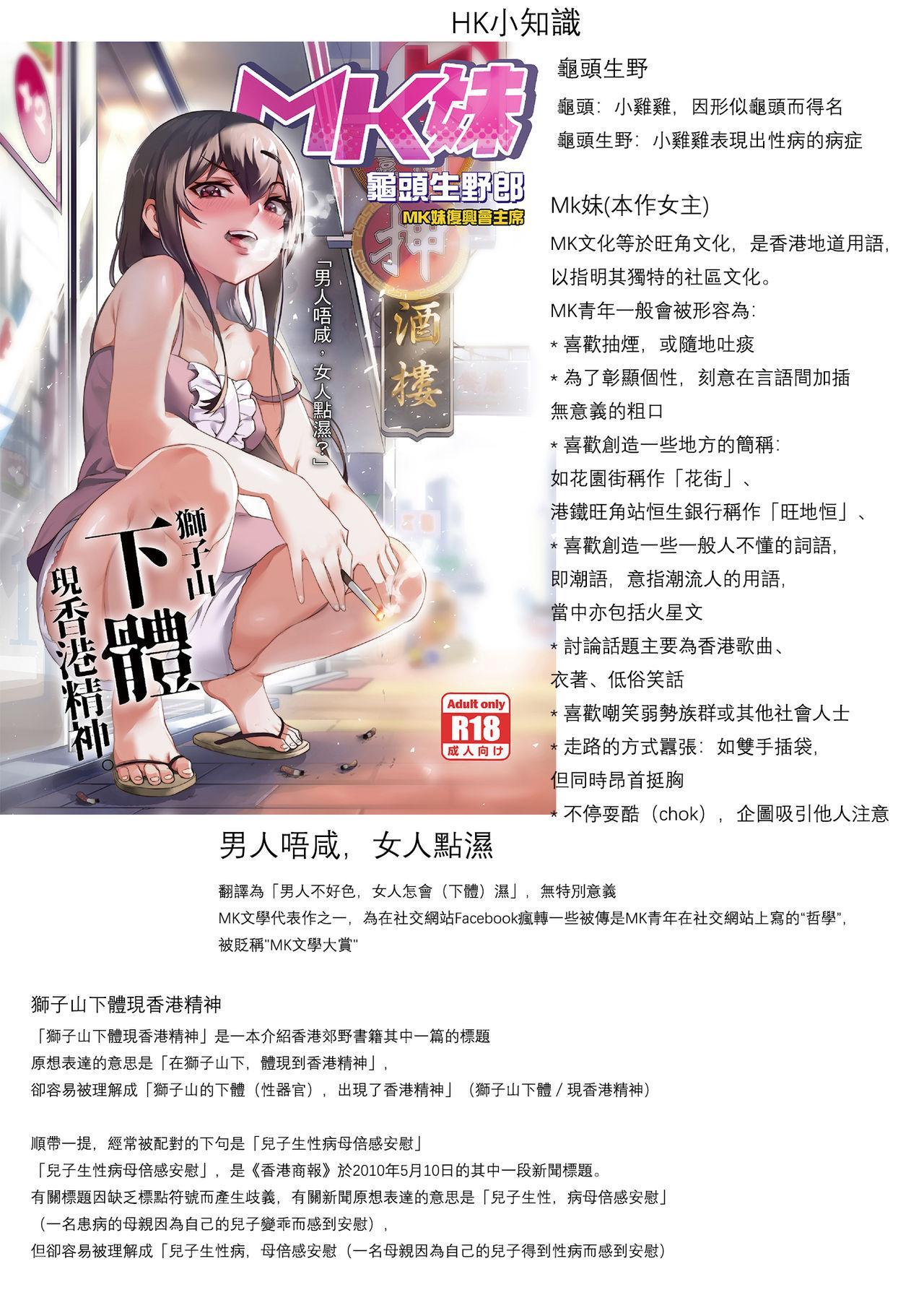 [Gantou Ikunoro] MK girl embodies the spirit of Hong Kong under the Lion Rock [Chinese]  [君廣東話本當上手機翻漢化組] v2 2