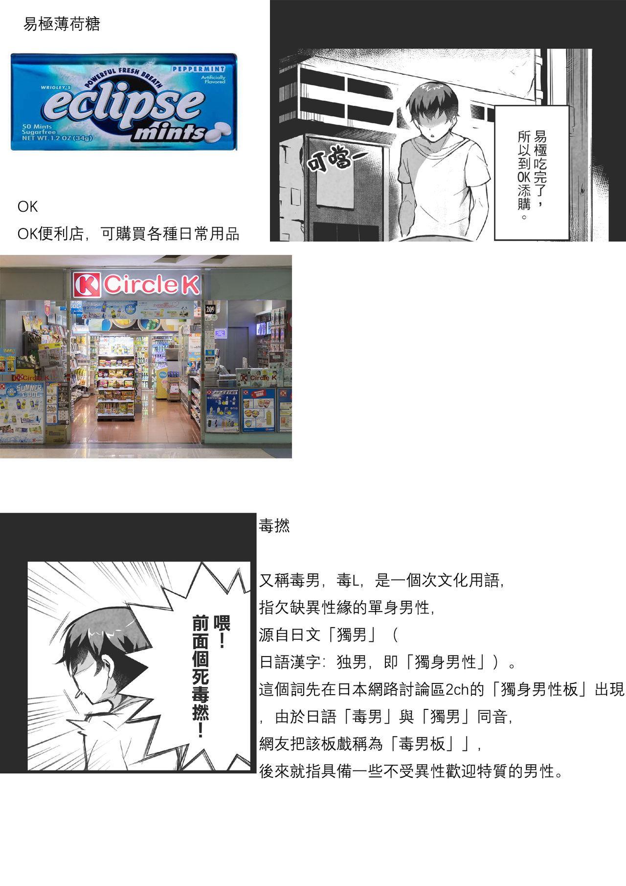 [Gantou Ikunoro] MK girl embodies the spirit of Hong Kong under the Lion Rock [Chinese]  [君廣東話本當上手機翻漢化組] v2 29