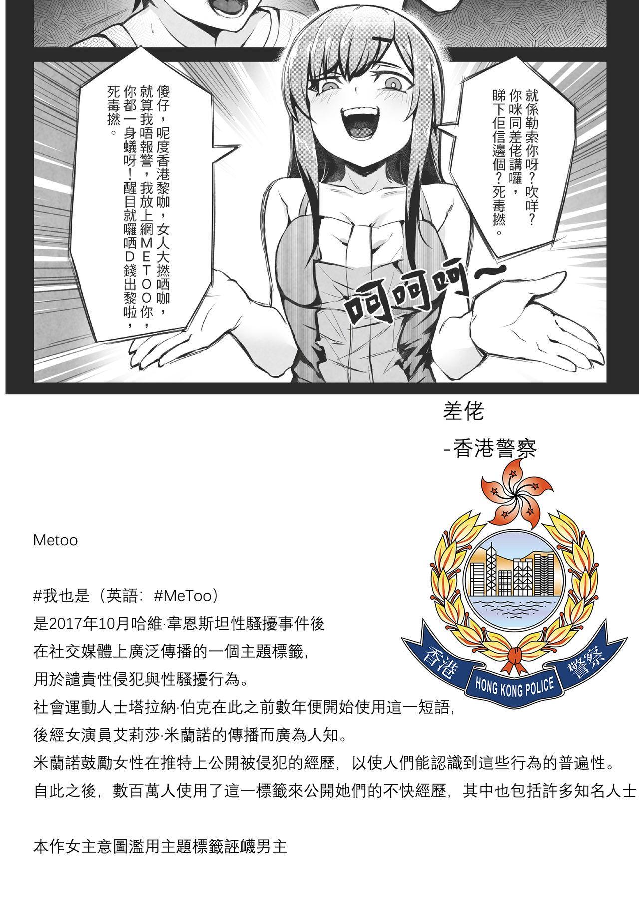 [Gantou Ikunoro] MK girl embodies the spirit of Hong Kong under the Lion Rock [Chinese]  [君廣東話本當上手機翻漢化組] v2 30