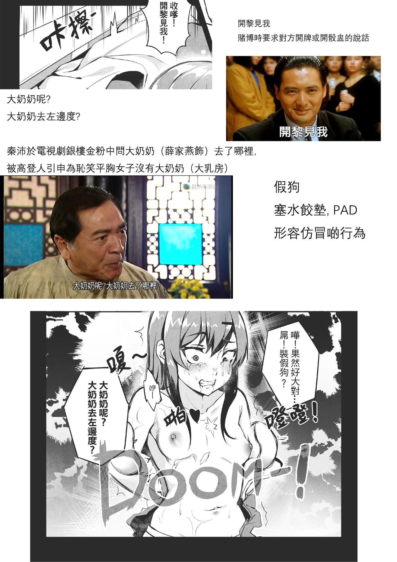[Gantou Ikunoro] MK girl embodies the spirit of Hong Kong under the Lion Rock [Chinese]  [君廣東話本當上手機翻漢化組] v2 32