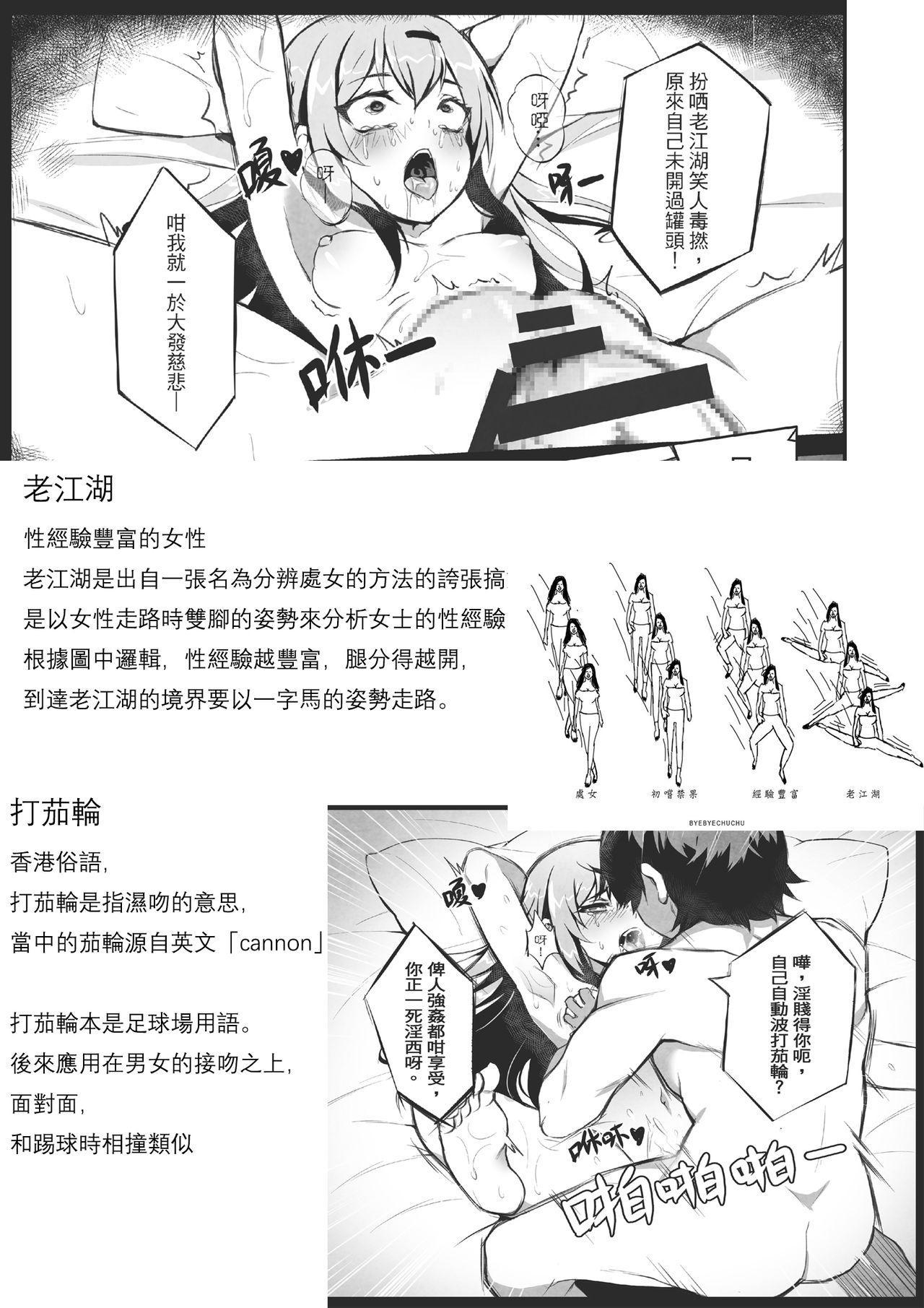[Gantou Ikunoro] MK girl embodies the spirit of Hong Kong under the Lion Rock [Chinese]  [君廣東話本當上手機翻漢化組] v2 35