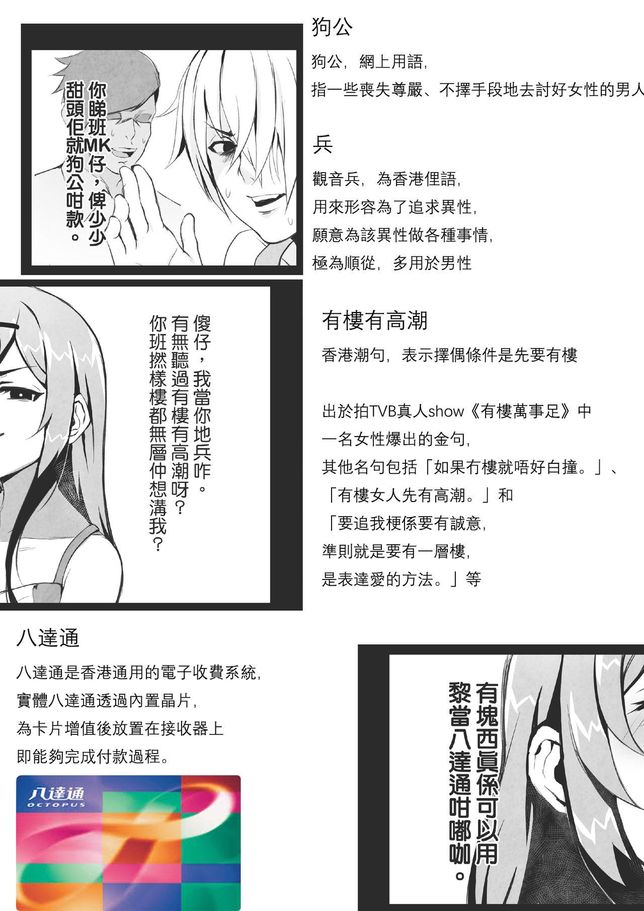 [Gantou Ikunoro] MK girl embodies the spirit of Hong Kong under the Lion Rock [Chinese]  [君廣東話本當上手機翻漢化組] v2 36