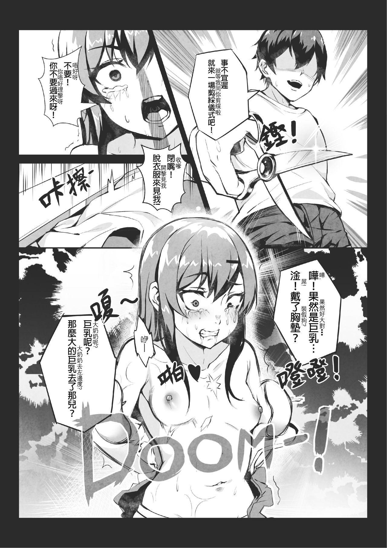 [Gantou Ikunoro] MK girl embodies the spirit of Hong Kong under the Lion Rock [Chinese]  [君廣東話本當上手機翻漢化組] v2 43