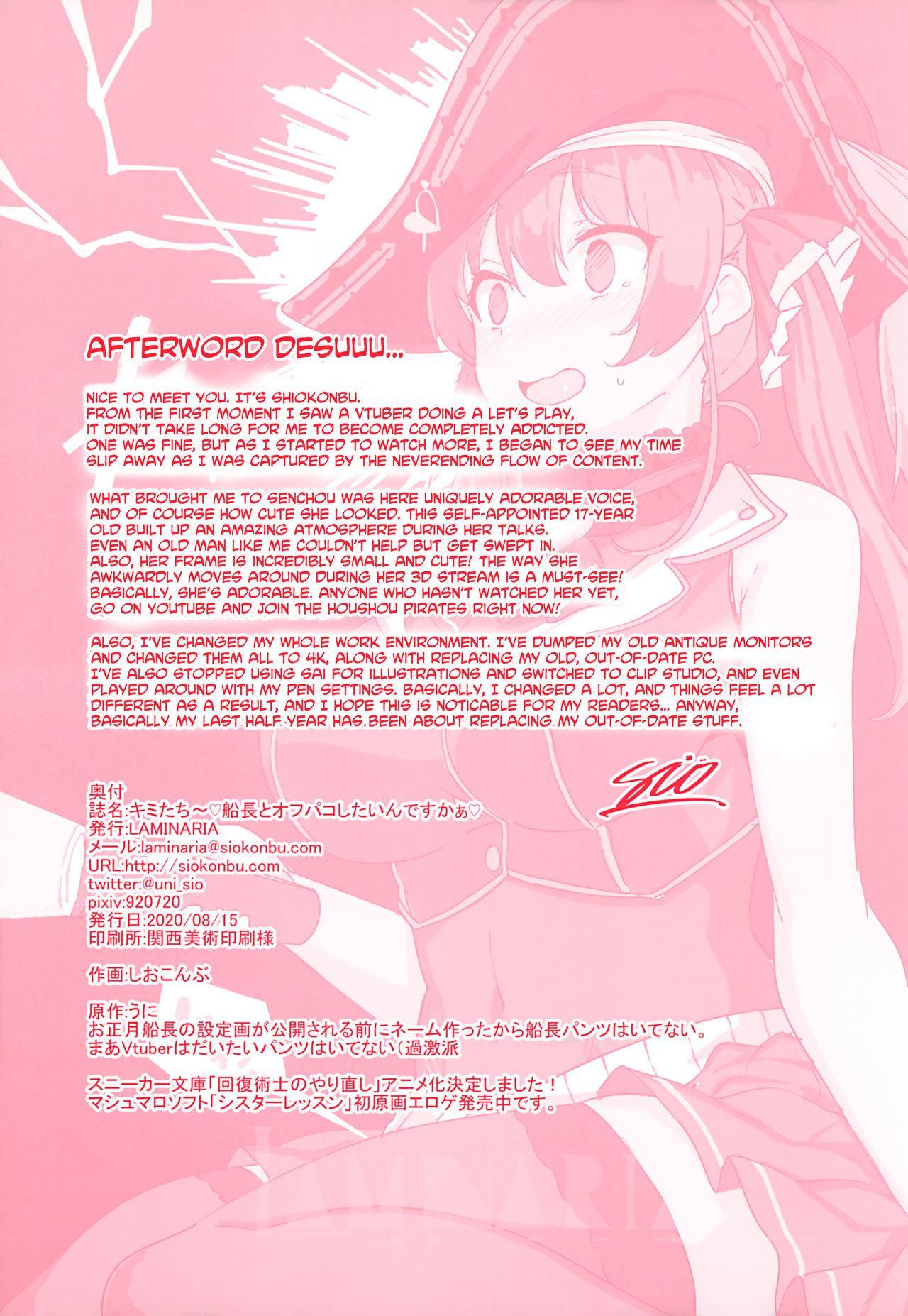(Akihabara Chou Doujinsai) [LAMINARIA (Shiokonbu)] Kimi-tachii Senchou to Off-pako Shitain desu kaa | You Guys~! Do You Wanna Have Offline Sex With Senchou? (Houshou Marine) [English] [Xzosk] 26