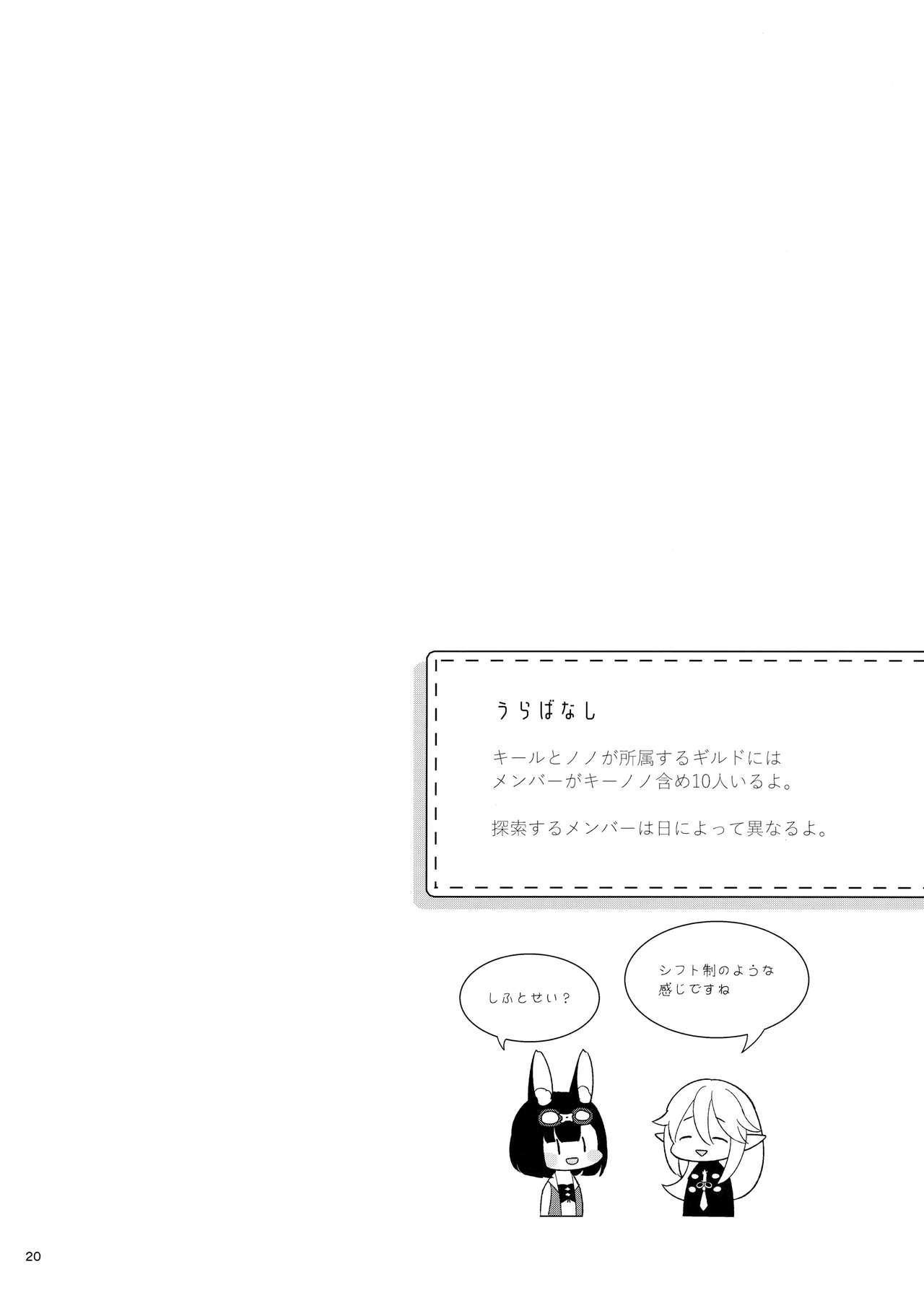 Bokura no Mainichi 20
