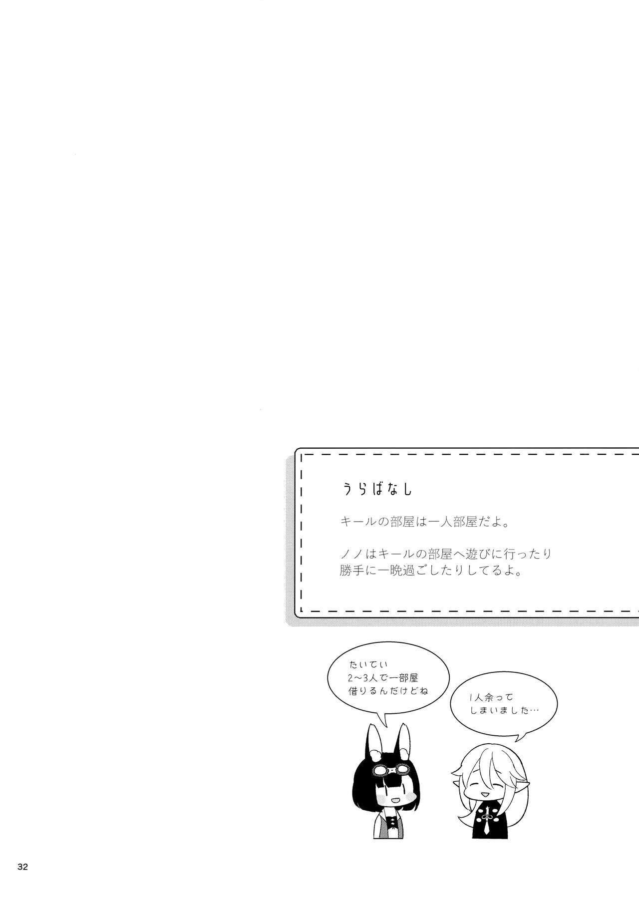 Bokura no Mainichi 32