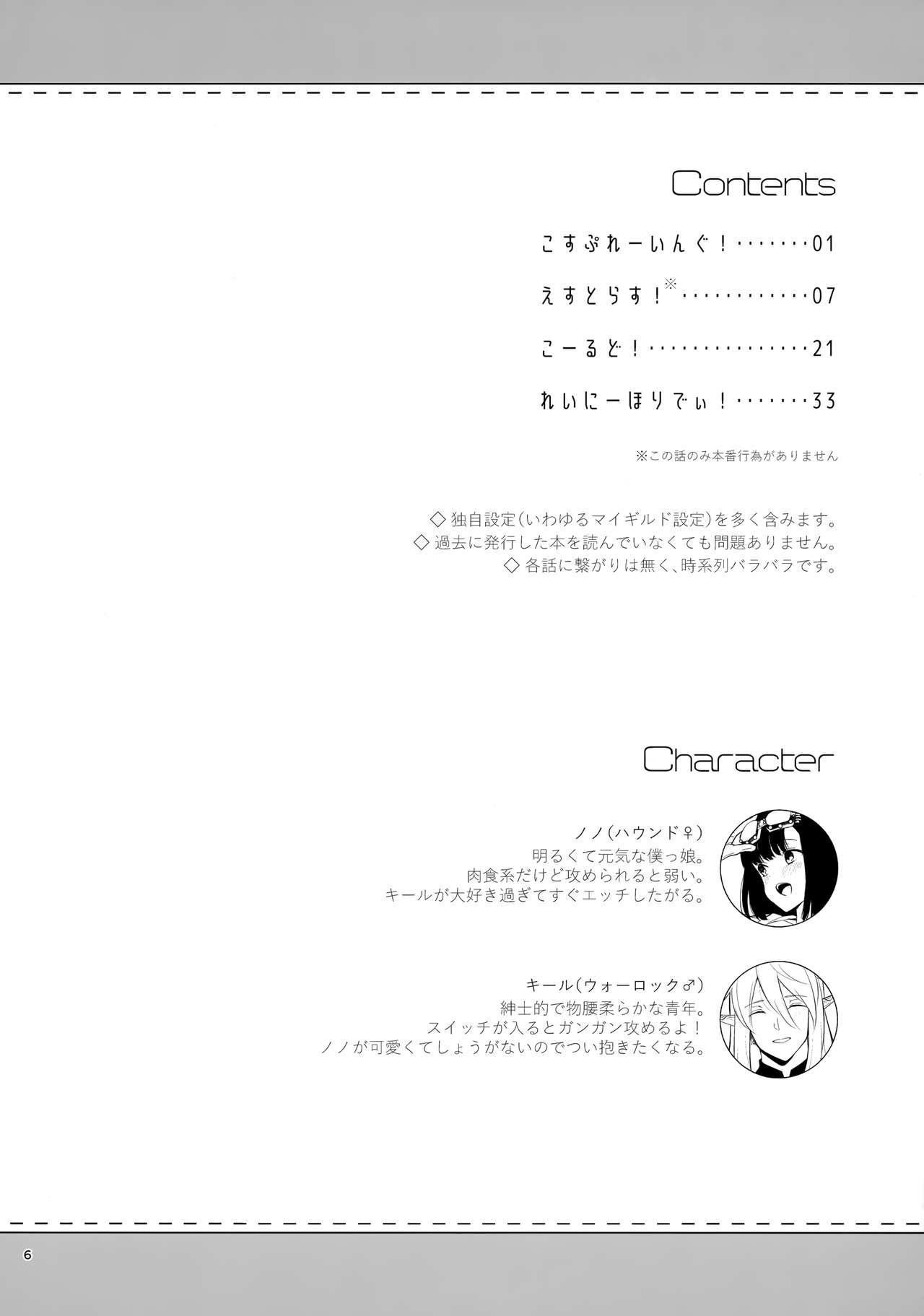 Bokura no Mainichi 6