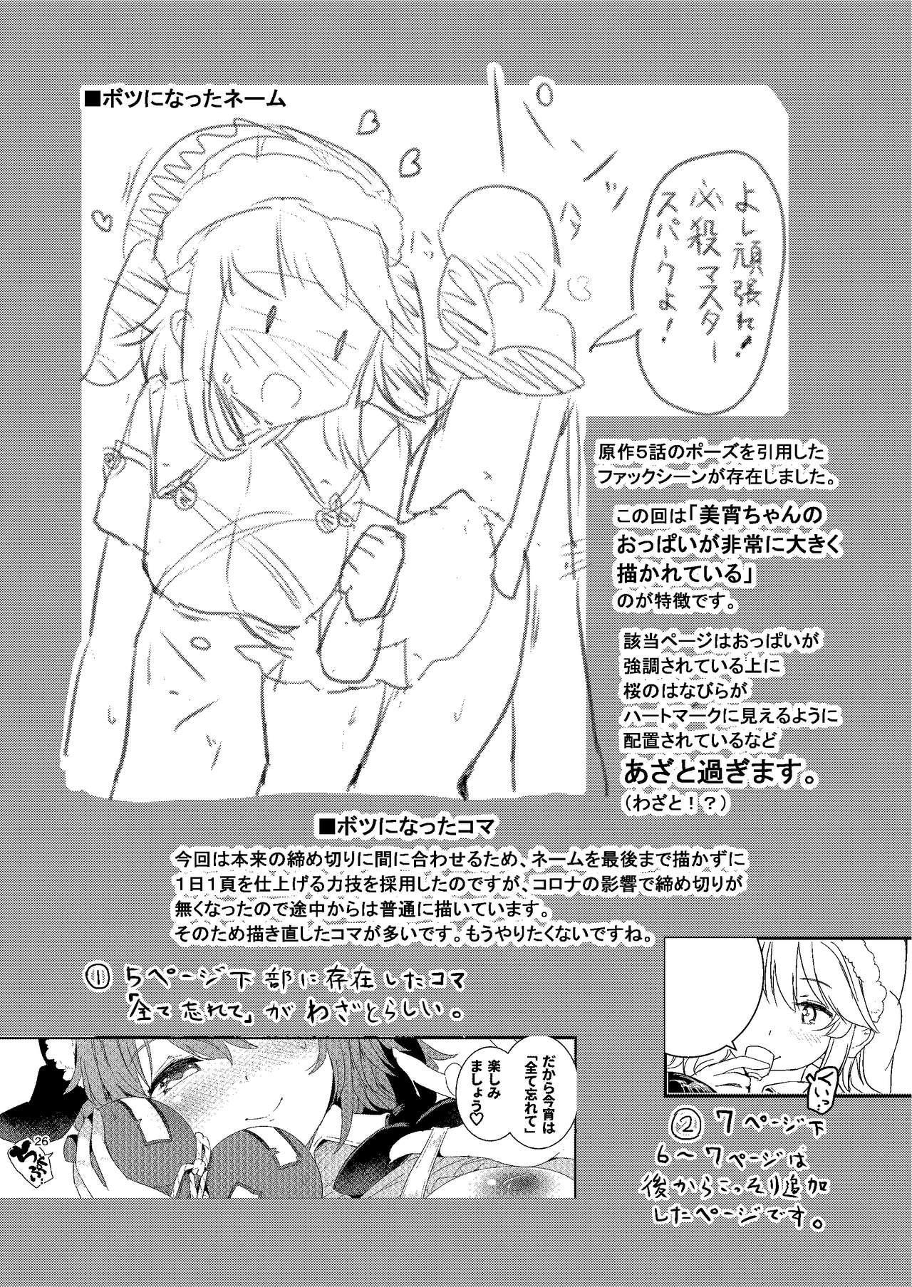 Fudeoroshi wa Kanbanmusume ni Omakaseare! 23