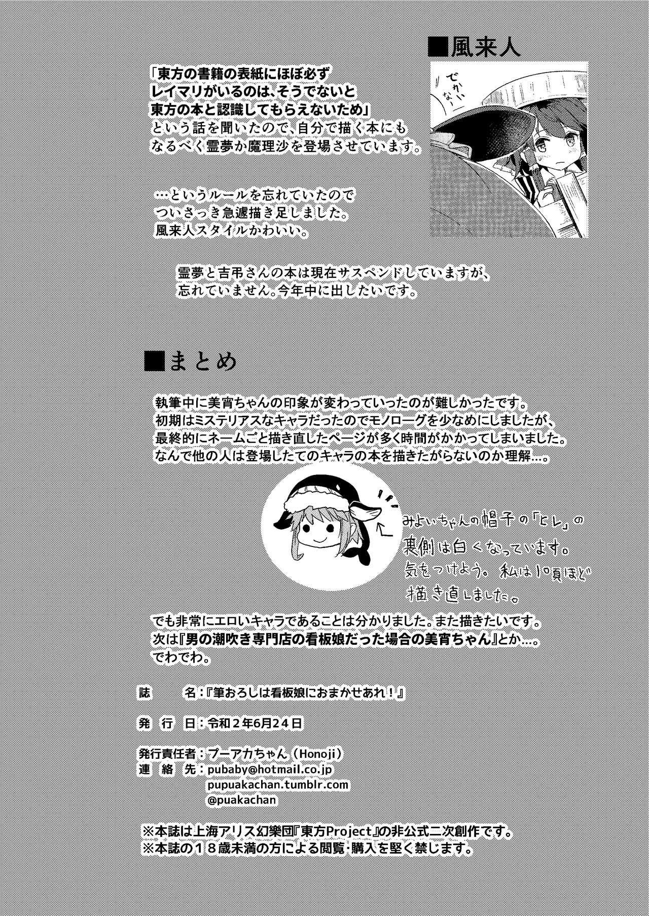 Fudeoroshi wa Kanbanmusume ni Omakaseare! 24