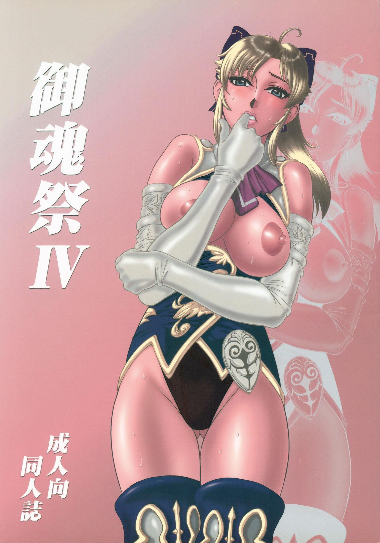Mitama Matsuri IV 0