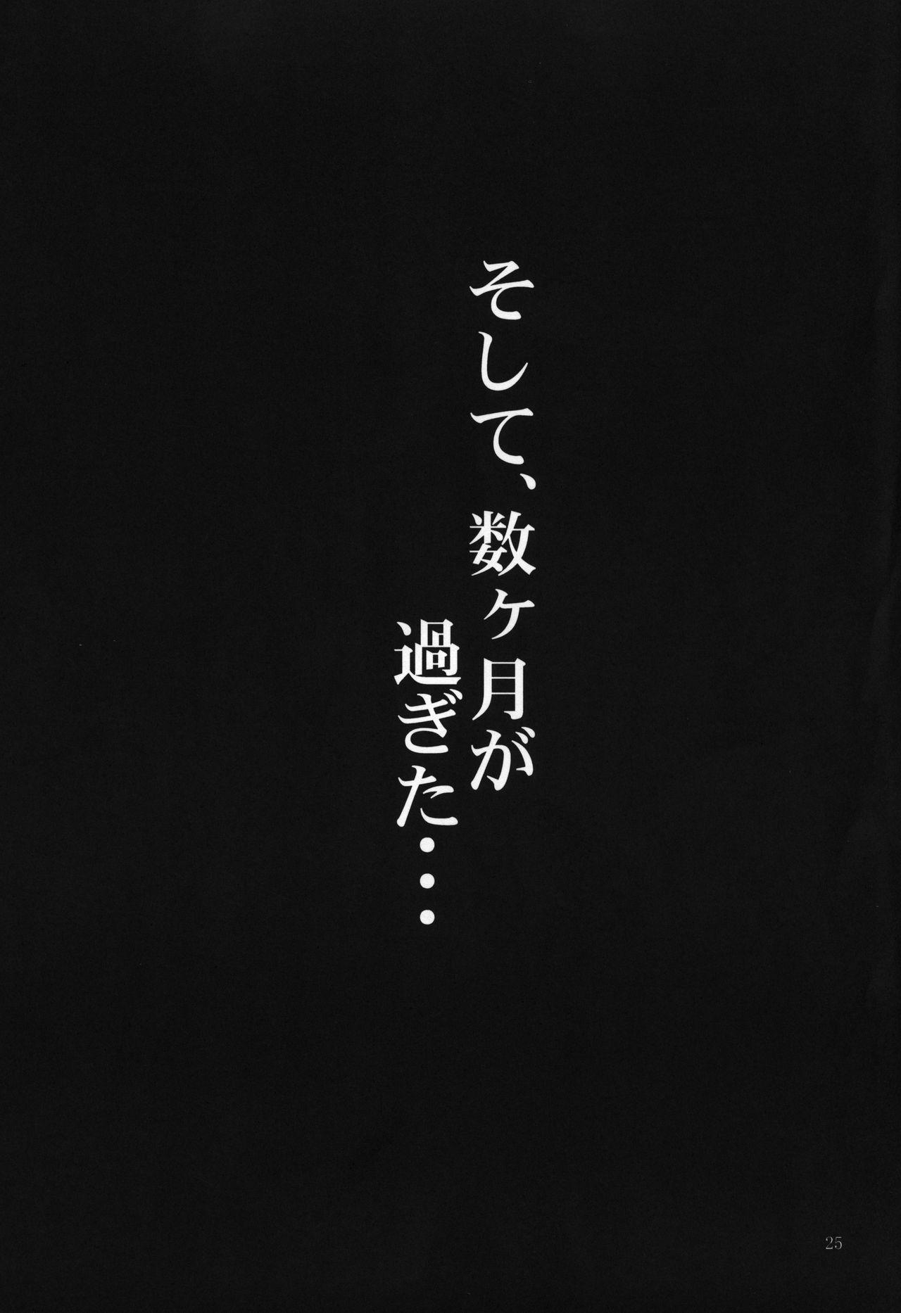 Mitama Matsuri IV 26