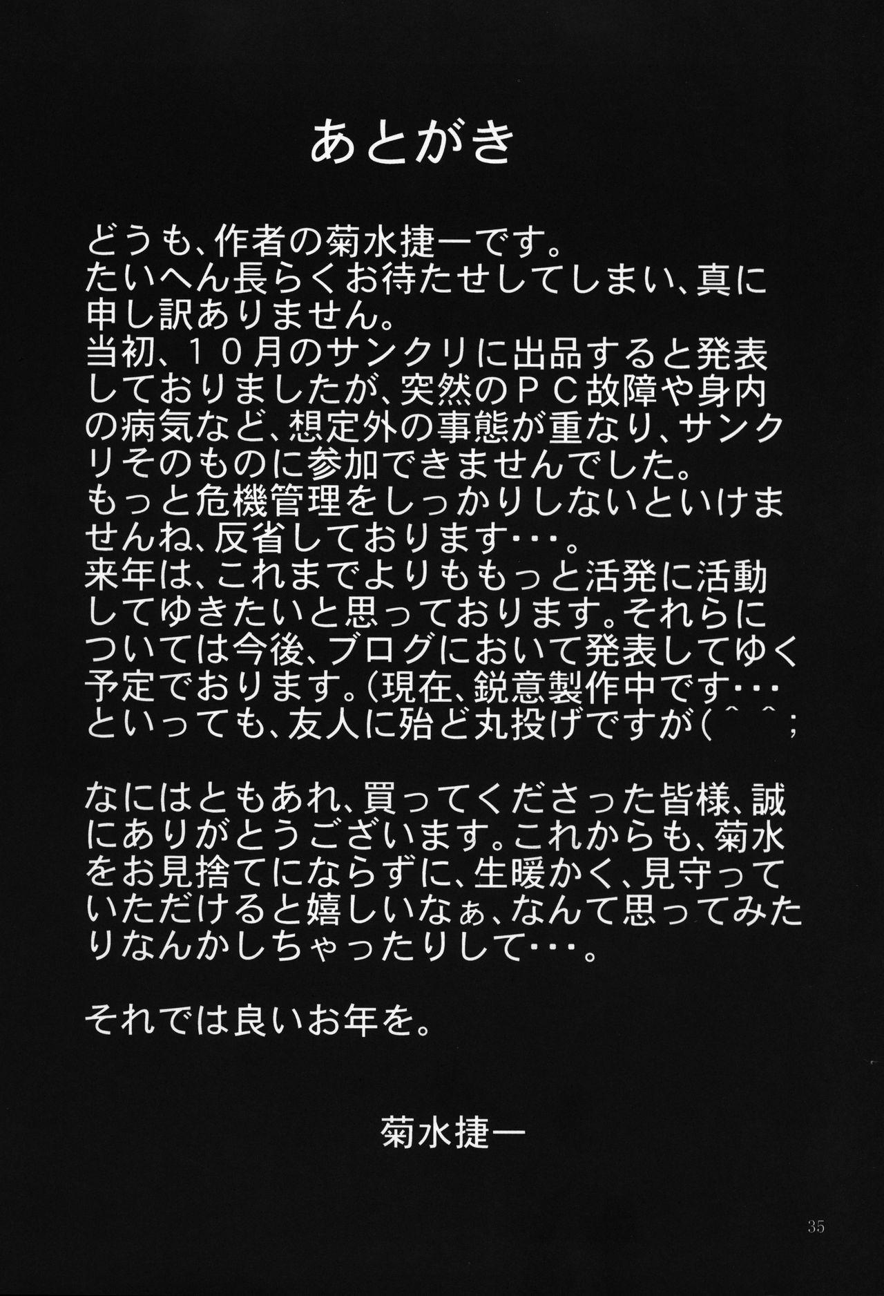 Mitama Matsuri IV 36
